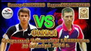 Конаково ФИНАЛ РАХМАНОВ - БАРЫШНИКОВ Table Tennis Настольный теннис