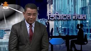 DIGITAL NEPAL 2076-10-02 || Nepal Television