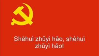 Socialism is good with subtitles 社會主義好
