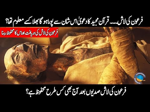 Full Download] History Of Firon Pharaoh Urdu Story