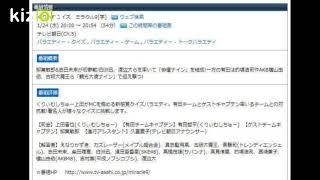 番組情報 くりぃむクイズ ミラクル9[字] ウェブ検索 1/24 (水) 20:00 ~...