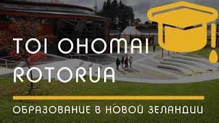 ОБРАЗОВАНИЕ: Toi Ohomai Institute of Technology, город Rotorua