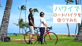 ハワイでロードバイクを借りてみた!