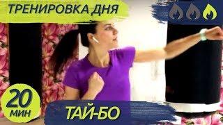 Тренировка для начинающих | Тай-бо с Натальей Шульгой | 20 мин
