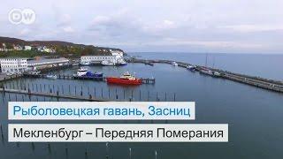 Засниц   рыболовецкая гавань на острове Рюген