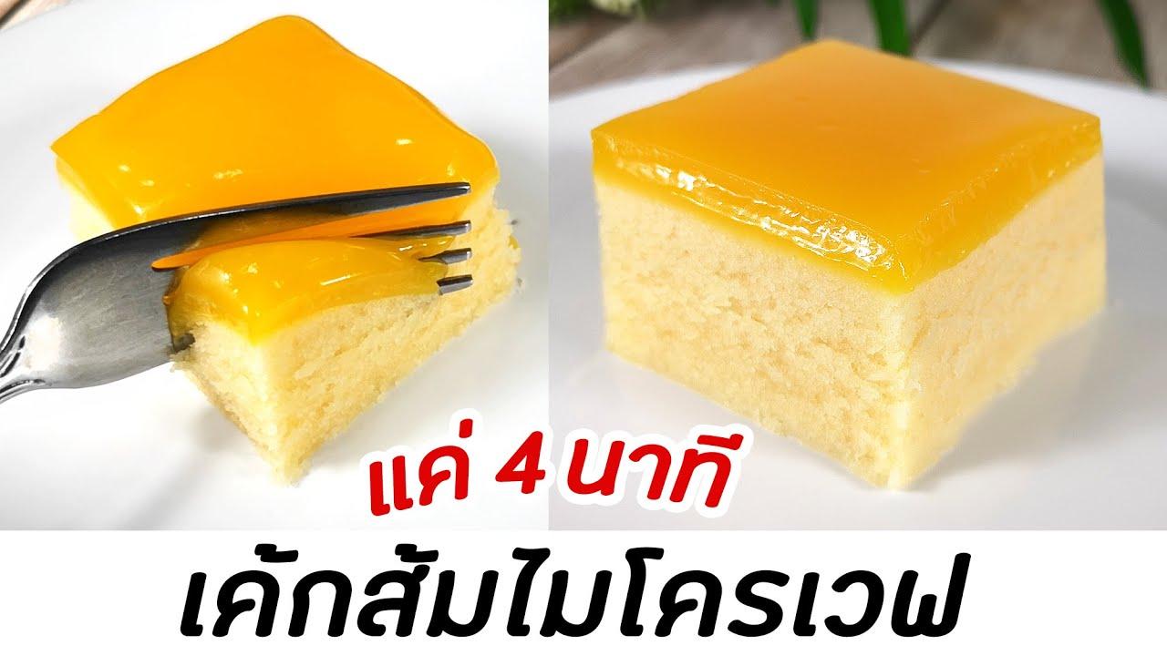 เค้กส้มไมโครเวฟ แค่ 4 นาที อร่อยได้ง่ายๆ ไม่ง้อเตาอบ : มนุษย์ลุงคาเฟ่ Ep81