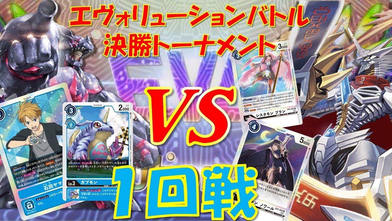 [デジカ]エヴォリューションバトル決勝トーナメント1回戦 テーブル1 ガブモン友情の絆VS緻密ジエス[ダブルダイヤモンド] Digimon Card Game デジモンカードゲーム