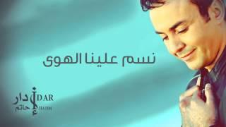 Hatim Idar - Nassam Alayna Hawa (Official Audio) | حاتم إدار - نسم علينا الهوى