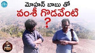 మోహన్ బాబు తో వంశీ గొడవేంటి..? || Director Vamsi || Frankly With TNR