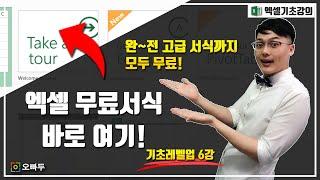 #10 엑셀기초강의] 엑셀 무료 서식 찾기 이제 고민 끝 ! | 오빠두엑셀 기초 1-6