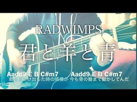 【フル歌詞】君と羊と青 / RADWIMPS 2011年度 NHKサッカー中継テーマソング【弾き語りコード】
