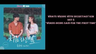 OST Part 8 What 39 s Wrong with Secretary Kim Words Being Said For The First Time DIARY