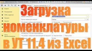 Загрузка номенклатуры в УТ 11 4 из Excel в 1С Предприятие 8.3. версия 2
