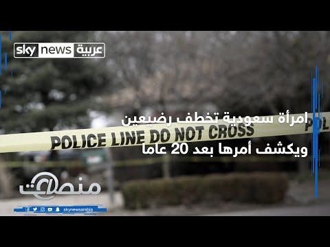 منصات | امرأة سعودية تخطف رضيعين من حضن والدتهما ليكتشف أمرها بعد 20 عاما  - 18:00-2020 / 2 / 12