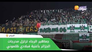 جماهير الرجاء تزلزل مدرجات الجزائر بأغنية