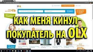 olx доставка, обман и мошенники на Олх Украина! Будьте осторожны при продаже товара! OLX и наложка!