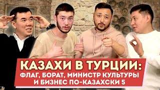 Коянбаев переехал? Ильясов застрял? Кадыр и Неслихан работают с казахами? | Честно Говоря