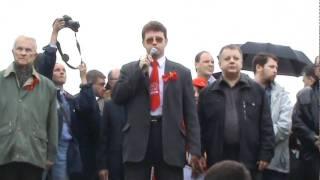 Выступление 1 секретаря Самарского ОК КПРФ Алексея Лескина на митинге 1 мая 2011 года в Самаре