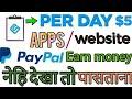 Par day 5$ earning money PayPal app New worldwide website best earn app 2019