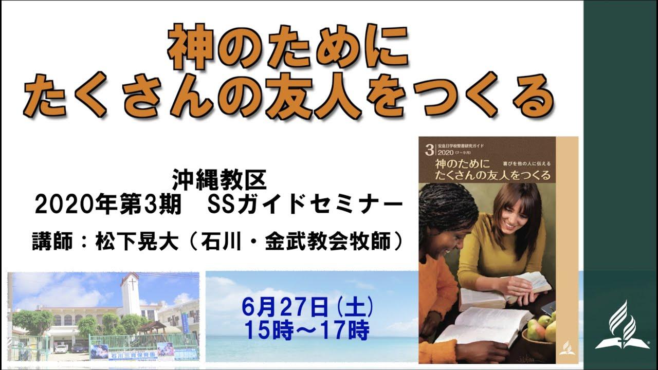 沖縄教区SSガイドセミナー 第3期「神のためにたくさんの友人をつくる」