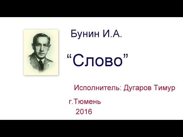 Тимур Дугаров читает произведение «Слово» (Бунин Иван Алексеевич)