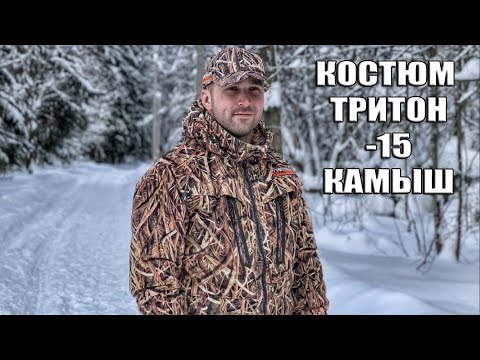 Костюм Тритон Крафт -15 Камыш   Для охоты на гуся и уток