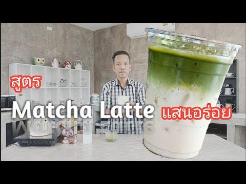EP. 7 - สูตรชงชาเขียวมัทฉะ Matcha Latte ชาเขียวนม หอม อร่อย ชงง่าย