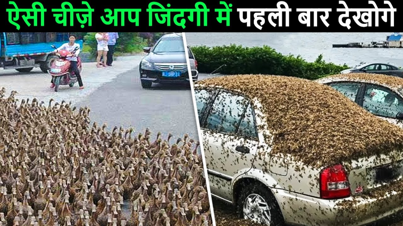 5 ऐसी शानदार चीज़े जिन्हे आप पहली बार देखेंगे | Things you will see for the first time in your life