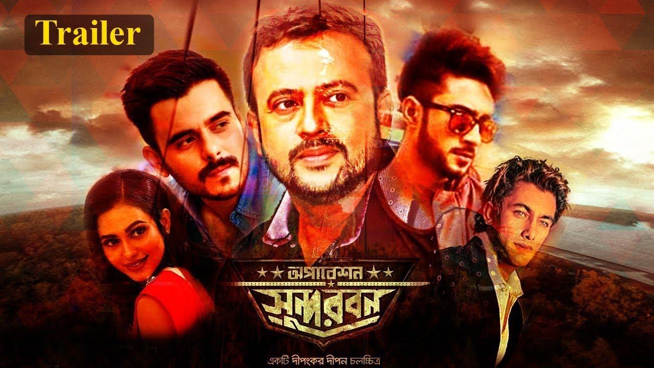 অপারেশন সুন্দরবন মুভি   Operation Sundarban Movie Trailer - YouTube