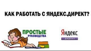 🔴🚀 Контекстная реклама в Яндекс Директ и Google AdWords | Видеокурс по заработку👌▶️