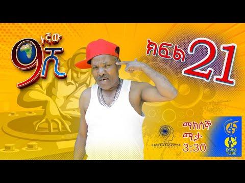 Ethiopia: ዘጠነኛው ሺህ ክፍል 21 Zetenegnaw Shi Sitcom Drama Part 21
