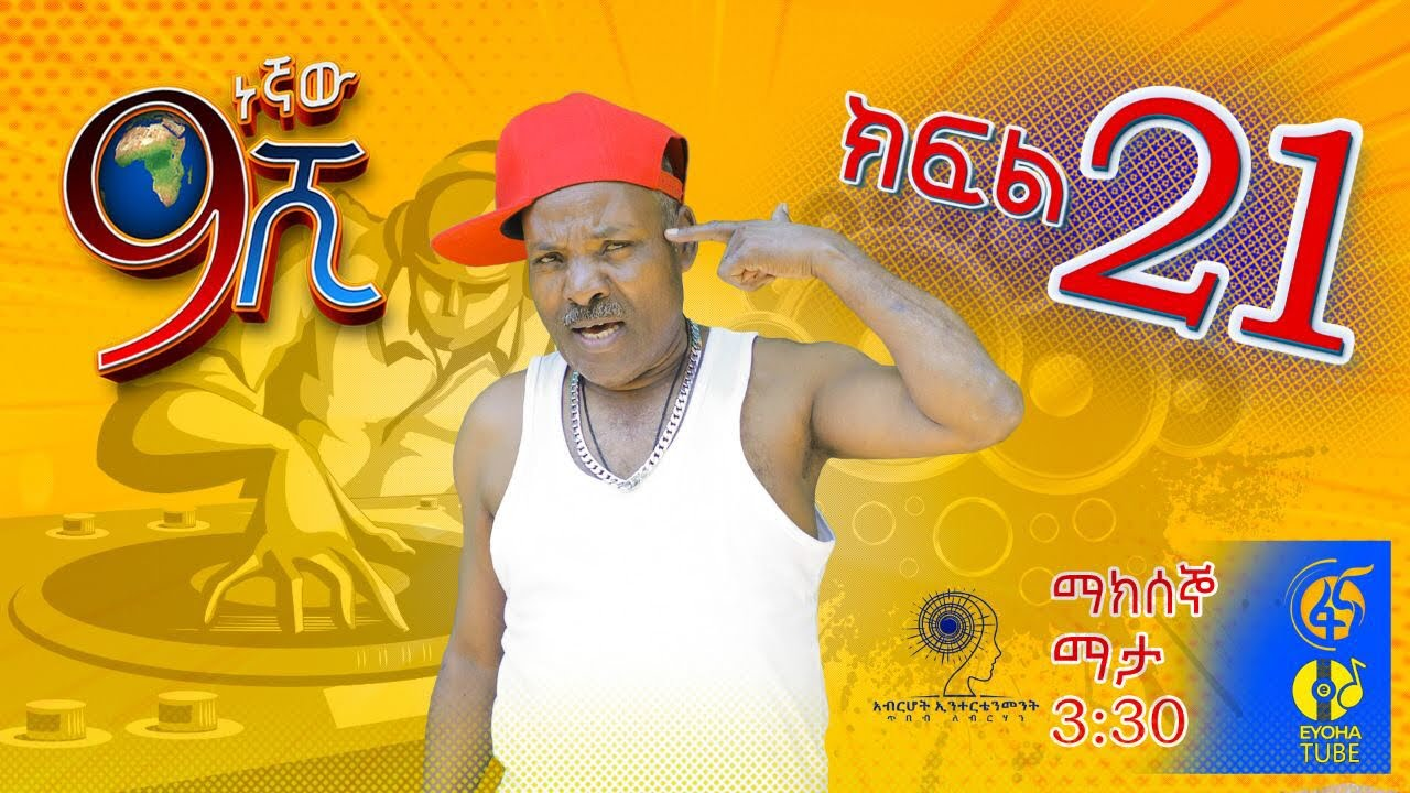 Ethiopia: ዘጠነኛው ሺህ ክፍል 21 - Zetenegnaw Shi sitcom drama Part 21