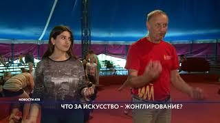Лучший жонглёр мира дал свой мастер класс.