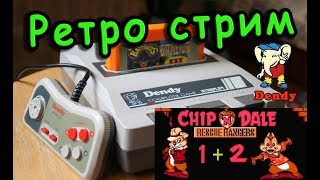 🔴Ретро стрим DENDY - NES / Прохождение - Chip 'N Dale Rescue Rangers 1 - 2 часть