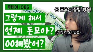 [투데이JOBS 200630] 돈 얼마나 모았어? | 돈 모으려면 이걸 해라? | 금융지식 | 돈 | 부자 | 금융 이해도
