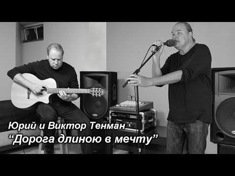 """Авторская песня - Юрий и Виктор Тенман  -  """"Дорога длиною в мечту""""."""