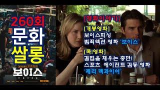 260화 문화쌀롱 - [영화이야기] 범죄 액션영화 '보…