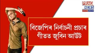 Zubeen Garg not welcomed by BJP | Artists dragged into politics