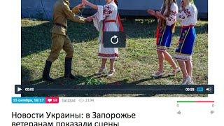 """Украинок таки """"насиловали"""" перед ветеранами?"""