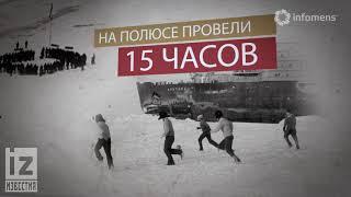 Арктика 1977