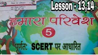 हमारा परिवेश. class - 5 , Lesson - 13,14  Tet