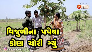 Vijulina Papaiya Kon Chori Gyu |  Gujarati Comedy | One Media