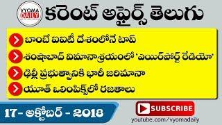 Telugu Current Affairs 17 October 2018 | Latest AP , TS Current Affairs in Telugu