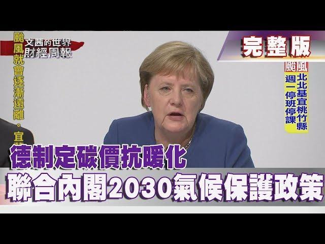 【完整版】2019.09.29《文茜世界財經週報》德聯合內閣2030氣候保護政策 制定碳價抗暖化 | Sisy's World News