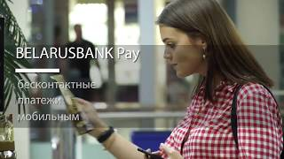 BELARUSBANK Pay: платите смартфоном!