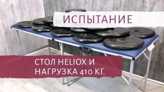Испытание складного массажного стола Гелиокс ( Heliox) - 410 кг.