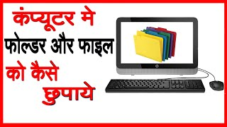 How to create invisible folder on your computer..computer tips and tricks in hindi..