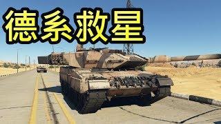 德系的最終救星Leopard 2A5!! -- War Thunder 戰爭雷霆_J是好玩 MrJGamer