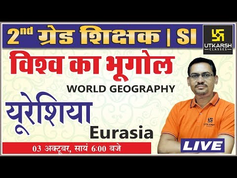 Eurasia | यूरेशिया | World Geography | 2nd Grade Teacher | By Madhusudan Sir