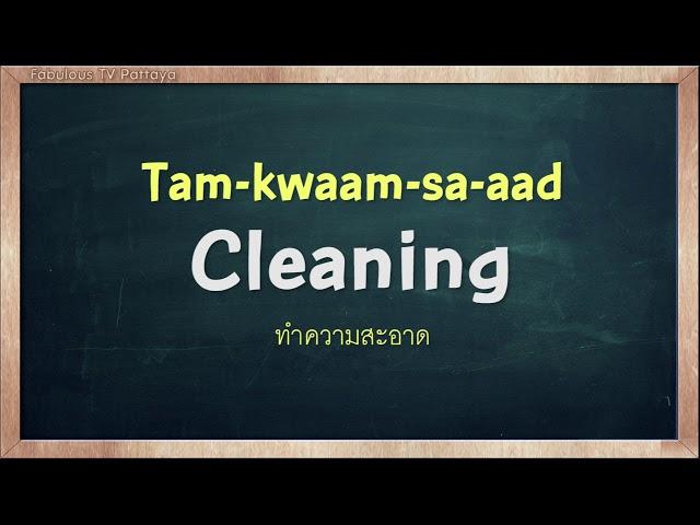 THAI TIME EP.311 Learn to speak thai, read thai, write thai Thai lesson